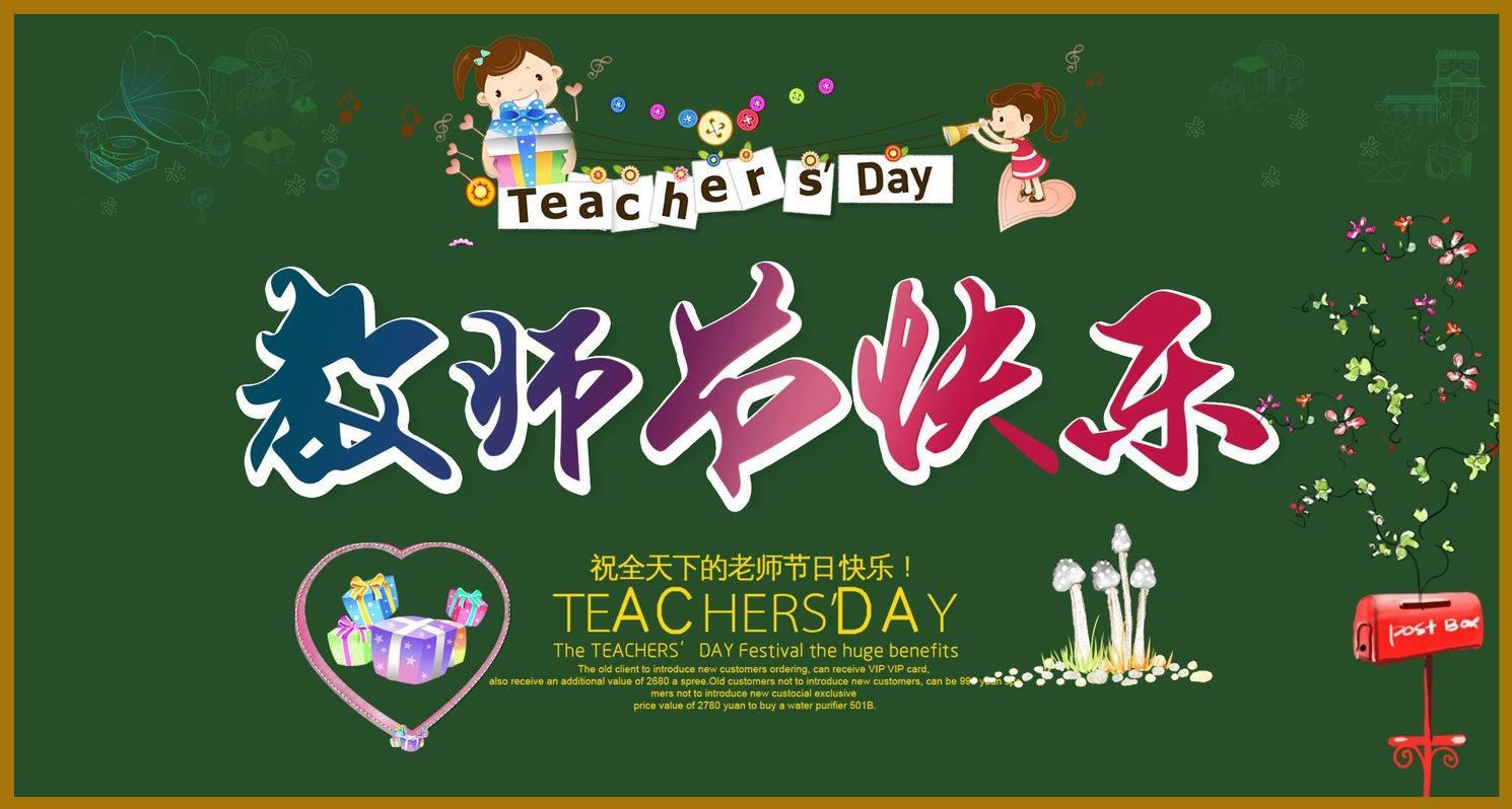 Happy Teacher's Day - Hanyuan machinery